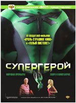 Poster Superhero - Il più dotato fra i supereroi  n. 4