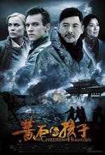 Trailer The Children of Huang Shi