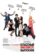 Poster High School Musical 3: Senior Year  n. 19