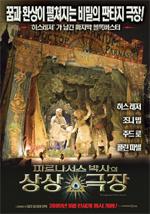 Poster Parnassus - L'uomo che voleva ingannare il diavolo  n. 1