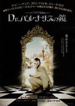 Poster Parnassus - L'uomo che voleva ingannare il diavolo  n. 16
