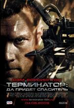 Poster Terminator Salvation  n. 21