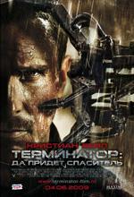 Poster Terminator Salvation  n. 22
