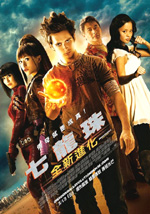 Poster Dragonball Evolution  n. 4