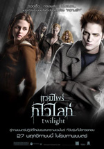 Poster Twilight  n. 19