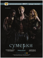 Poster Twilight  n. 9