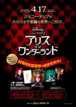 Poster Alice in Wonderland  n. 12