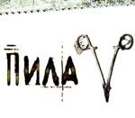 Poster Saw V  n. 7