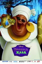 Poster La Principessa e il Ranocchio  n. 11