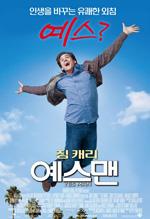 Poster Yes Man  n. 2