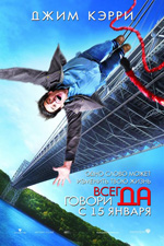 Poster Yes Man  n. 3
