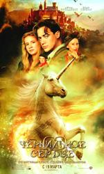 Poster Inkheart - La leggenda di Cuore d'Inchiostro  n. 3