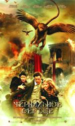 Poster Inkheart - La leggenda di Cuore d'Inchiostro  n. 4
