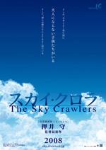 Trailer The Sky Crawlers