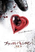 Poster San Valentino di sangue 3D  n. 4
