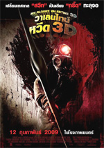 Poster San Valentino di sangue 3D  n. 5