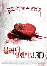 Poster San Valentino di sangue 3D  n. 6