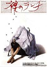 Poster Il pasto nudo  n. 2