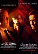 Poster Angeli e Demoni  n. 4