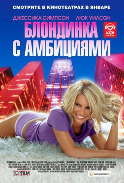Poster Blonde Ambition - Una bionda a New York