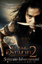 Poster Ong Bak 2 - La nascita del dragone  n. 10