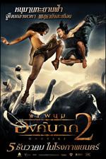 Poster Ong Bak 2 - La nascita del dragone  n. 3