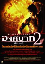 Poster Ong Bak 2 - La nascita del dragone  n. 7
