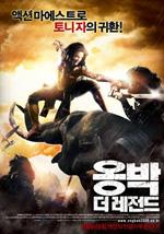 Poster Ong Bak 2 - La nascita del dragone  n. 8