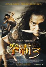 Poster Ong Bak 2 - La nascita del dragone  n. 9