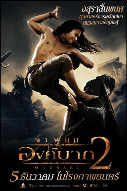 Poster Ong Bak 2 - La nascita del dragone