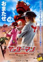 Poster Yattaman - Il film  n. 5