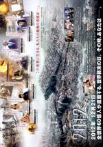 Poster 2012  n. 12