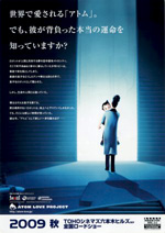 Poster Astro Boy  n. 14