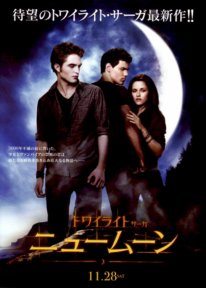 Poster The Twilight Saga: New Moon