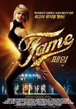 Poster Fame - Saranno famosi  n. 8