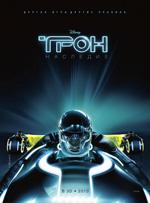 Poster Tron - Legacy  n. 2