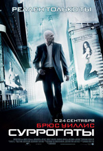 Poster Il mondo dei replicanti  n. 2