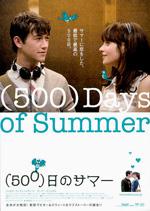 Poster (500) Giorni insieme  n. 3
