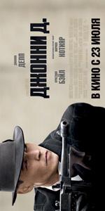 Poster Nemico Pubblico - Public Enemies  n. 8