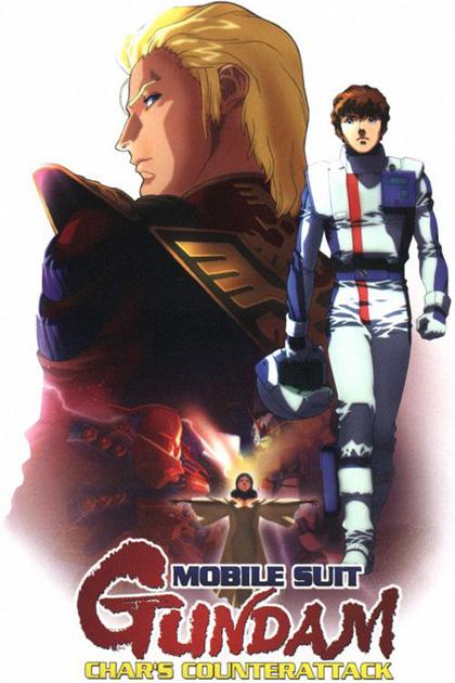 Locandina italiana Mobile Suit Gundam: Char's Counterattack