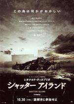 Poster Shutter Island  n. 4