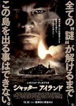 Poster Shutter Island  n. 7