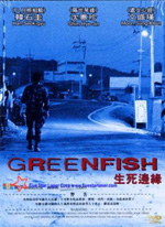 Poster Il pesce verde  n. 2