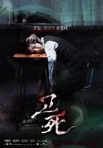 Poster La campana della morte  n. 0