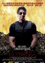 Poster I mercenari - The Expendables  n. 18