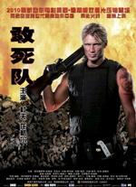 Poster I mercenari - The Expendables  n. 20