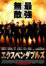 Poster I mercenari - The Expendables  n. 24