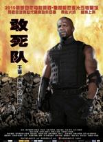Poster I mercenari - The Expendables  n. 25