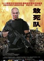 Poster I mercenari - The Expendables  n. 30