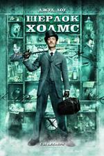 Poster Sherlock Holmes  n. 7